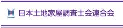 日本土地家屋調査士会連合会