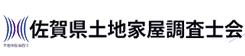 佐賀県土地家屋調査士会