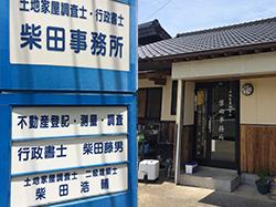 柴田事務所
